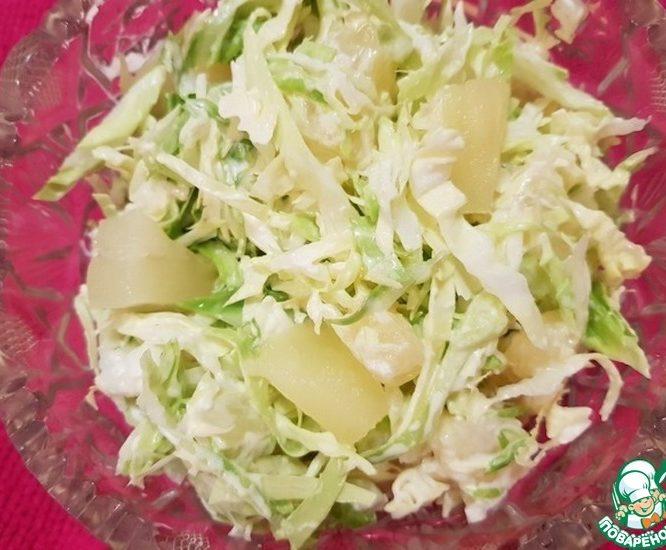Салат из белокочанной капусты с ананасом