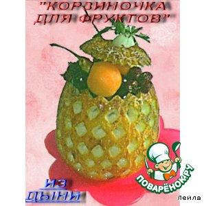 """""""Корзиночка для фруктов"""" из дыни"""