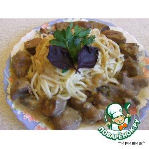 Печень в сливочном соусе с спагетти