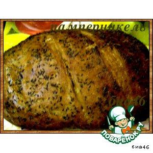 """Хлеб """"Памперникель"""" пшенично-ржаной за 5 минут"""