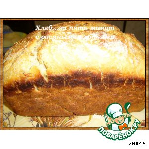 Хлеб... за пять минут, с овсяными хлопьями
