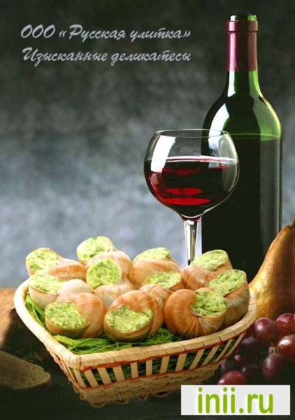 Виноградные улитки